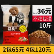 蓝枸狗粮通用型泰迪5kg金毛贵宾天然小型犬幼犬大型成犬10斤40斤