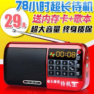 锋立 F3收音机老年老人迷你小音响插卡小音箱便携式播放器随身听mp3可充电儿童音乐外放听歌听戏评书