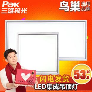 三雄极光led厨卫灯集成吊顶灯面板平板灯超薄嵌入式扣板灯300 600