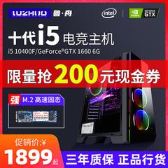 电脑主机i5 9400F 10400F GTX1650 GTX1660网吧高配组装电脑台式机直播LOL吃鸡游戏主机家用办公整机diy全套