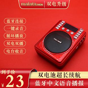 万利达收音机老人迷你插卡小音箱便捷式随身听可充电唱戏听歌评书