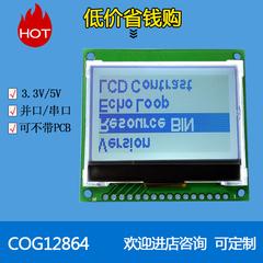 液晶屏 COG -14液晶显示模块串口并口 ST7565R控制