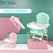 涵惜宝宝餐椅 吃饭可折叠便携式儿童餐椅多功能婴儿餐小桌椅座椅