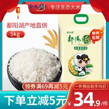 鄱阳湖大米5kg白莲香软米油粘米10斤装新米灿米南方长粒香丝苗米