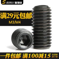 紧定螺丝无头螺丝基米机米顶丝 级内六角螺丝螺丝钉螺钉M3M4