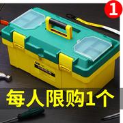 工具箱套装家用五金组套家庭日常维修螺丝锤子万能大全全套组合