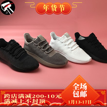Adidas Tubular Shadow小椰子350简版全黑纯白跑鞋 CG4563 CG4562