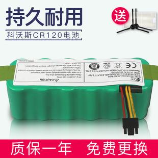质保一年科沃斯扫地机器人配件cr120电池cr121地宝cr540魔镜