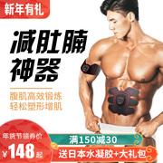 爱魅懒人减腹肚腩瘦肚子神器男训练腹肌贴健身器材运动智能健腹器