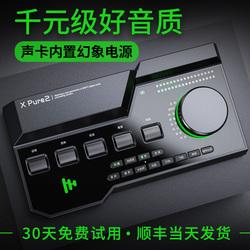 X-Pure2手机声卡全民k歌澳门正规网赌网址大全 网红直播设备全套唱歌专用录音话筒抖音主播设备套装台式电脑通用专业电容麦