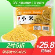 2件5折富昌小米1000g优选东北黄小米粥米粗粮五谷杂粮1千克