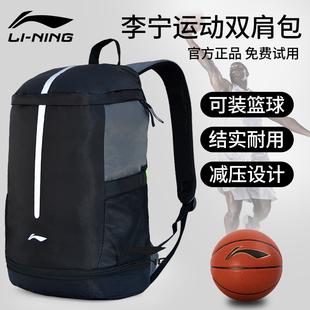 李宁双肩包男篮球背包女运动训练足球初高中学生大书包旅行2021新