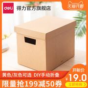 得力8915加厚牛皮纸收纳盒DIY手动折叠箱方便储存运输两色