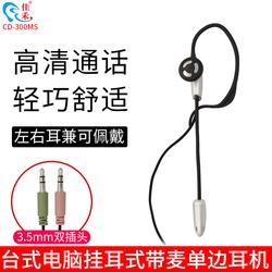佳禾单耳机电脑带麦克风单边挂耳式带线双插头有线耳麦轻便不伤耳入耳式通话台式话务员专用笔记本耳塞话筒