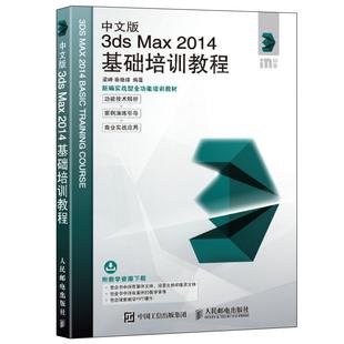 中文版3ds Max 2014基础培训教程 3DSMAX2014视频教程书 3dmax2014从入门到精通 3D三维动画设计制作 室内外建筑教程图书籍