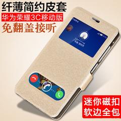 华为荣耀3c手机壳H30-T00保护套T10硅胶软U10防摔L01全包翻盖防摔