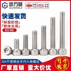 304不锈钢内六角螺丝钉圆柱头螺栓HM杯头螺丝加长螺钉M3M4M5M6M8