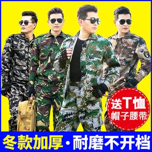 迷彩服套装男秋装加厚军训服女军装男制服特种兵耐磨冬季工作