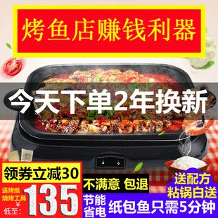 烤鱼炉商用多功能电烤盘纸上烤鱼纸包鱼专用锅烤肉机家用纸包鱼锅