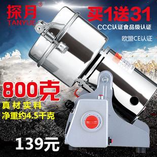 粉碎机家用电动小型干磨粉机多功能打辣椒三七中药材超细商用