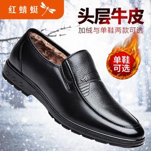 红蜻蜓男鞋秋冬商务皮棉鞋中老年皮鞋男真皮加绒保暖爸爸鞋父亲鞋