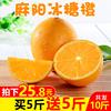湖南麻阳冰糖橙10斤橙子新鲜当季水果应季手剥甜脐橙整箱