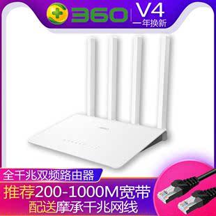 360全千兆路由器V4中继无线WiFi家用5g双频穿墙 200M电信光纤有线端口1200M高速智能双千兆大户型Wi-Fi四天线