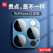 古尚古iPhone12镜头膜苹果12ProMax手机后摄像头12mini相机保护圈适ip12玻璃全包覆盖超薄十二Pro金属一体贴