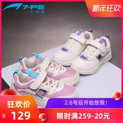 七波辉女童鞋2020潮流舒适防滑耐磨休闲中童运动鞋670016