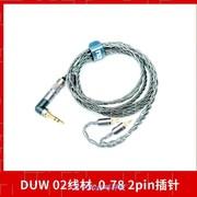 磐 钰 翡 DUW02耳机升级线mmcx 0.78插针单端平衡