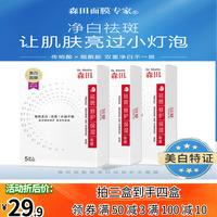森田祛斑修护保湿面膜贴5片补水美白提亮肤色烟酰胺晒后修复
