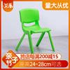 幼儿园椅子靠背椅塑料板凳宝宝小凳子小孩座椅婴儿坐椅靠儿童桌椅
