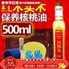 金卷核桃油红木保养油专用实木家具护理宝防裂文玩手串地板精油蜡