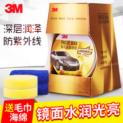 3M车蜡汽车养护去污上光养护蜡新车打蜡防护镀膜蜡 水晶硬蜡