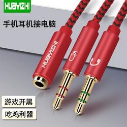 电脑耳机转接头音频线二合一转接线手机麦克风一分二转换器分线器