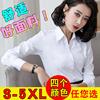白色衬衫女春秋2021韩版长袖职业装工作服正装大码短袖衬衣夏