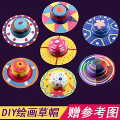 绘画草帽子儿童diy手工制作创意美术材料幼儿园手绘装饰彩绘涂鸦