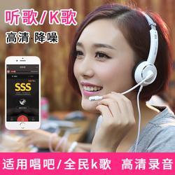 全民K歌唱歌录音专用耳机头戴式 手机电脑台式机通用耳麦带拉菲娱乐