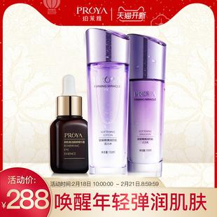 珀莱雅弹润芯肌洁面水乳护肤品套装滋润修护淡化细纹笑容霜化妆品