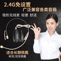 APORO 2.4G肤色无线hjc888黄金城 耳挂式话筒小蜜蜂扩音器教学演出主持头戴式便携音响耳麦