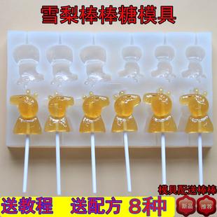 棒棒糖模具硅胶棒棒糖模具 12生肖巧克力手工冰糖雪梨