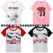 卡通动漫咱们裸熊短袖学生印花百搭男女班服定制夏季T恤三只裸熊