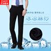 夏季男士西装裤职业装西服裤子商务正装西裤男夏薄款宽松直筒黑色