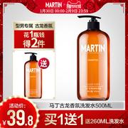 马丁男士洗发水去屑止痒洗发露古龙香控油清爽洗头膏持久留香