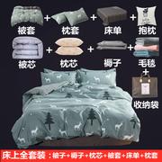 被子全套装冬天加厚保暖棉被芯宿舍三四六件套春秋铺被褥床上用品