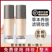 日本进口red earth红地球养肤粉底液持久保湿不脱妆遮瑕轻薄裸妆