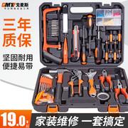 戈麦斯家用手动五金工具箱多功能维修工具电工木工专用工具套装