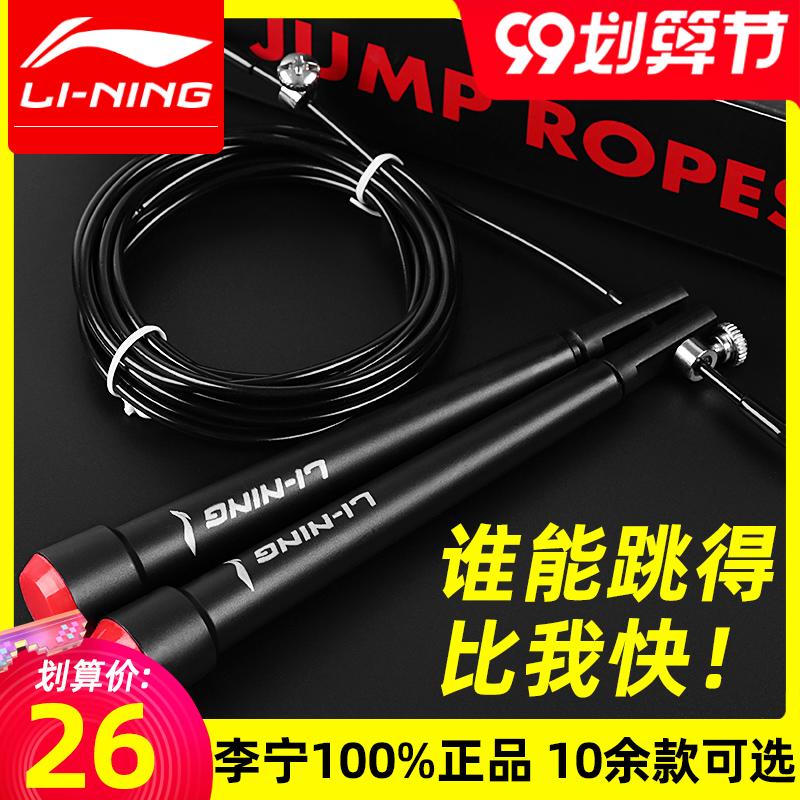 李宁竞速跳绳专业速度比赛专用男速跳竞技训练钢丝绳子细轻便跳绳