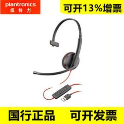 Plantronics 缤特力 C310 C3210 C3220 话务耳机USB客服电脑耳麦