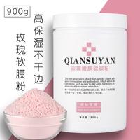 900g玫瑰软膜粉补水保湿提亮肤色祛黄美容院专用天然纯面膜粉